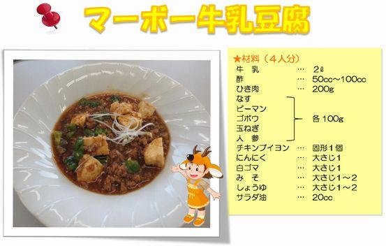 マーボー牛乳豆腐