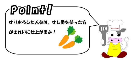 春野菜サラダのポイント