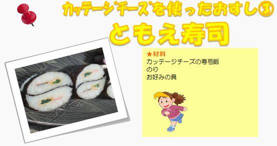 カッテージチーズともえ寿司.jpg