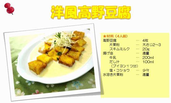 高野豆腐材料